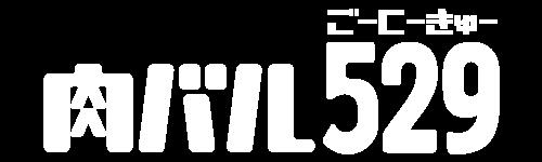 肉バル529